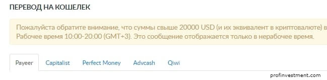 перевод крипты с livecoin