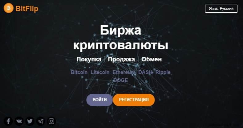 биржа битфлип