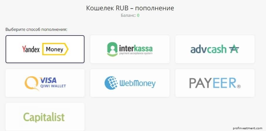 ebb9cb6e239e Для счета RUR доступны платежные системы  Qiwi, Яндекс Деньги, Advcash,  Payeer, Webmoney, Capitalist, Interkassa. Для каждого способа установлены  ...