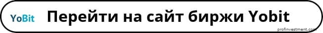 yobit сайт