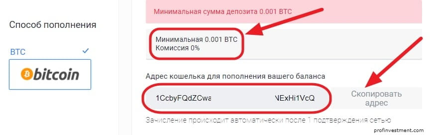 перевод биткоина на криптобиржу