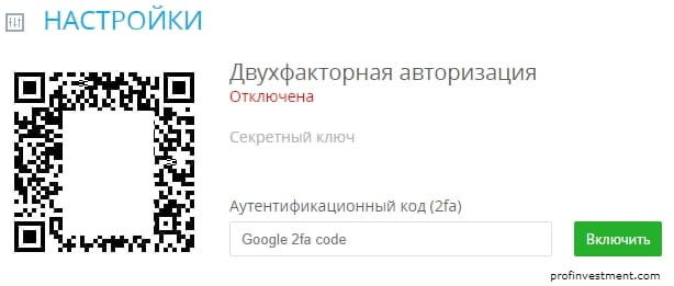 google authenticator ебит