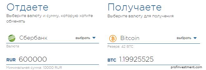 обмен в онлайн обменнике