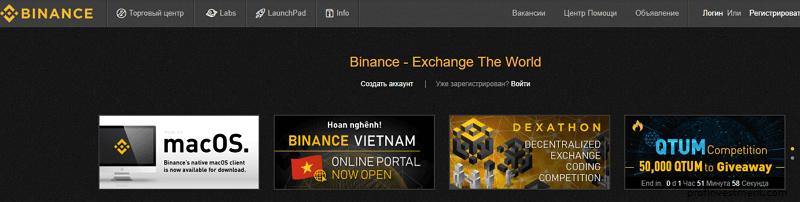надежная криптобиржа binance
