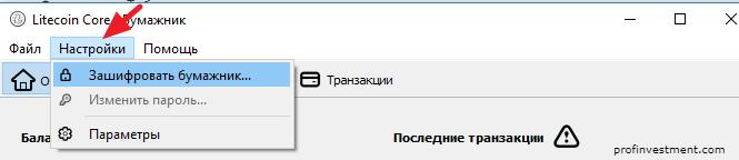 установка пароля на бумажник LTC