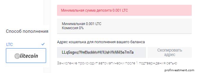 открыть кошелек litecoin на бирже