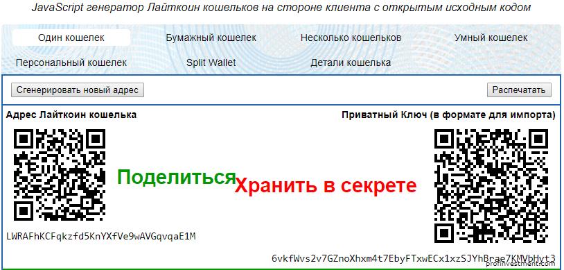 бумажные кошельки Litecoin