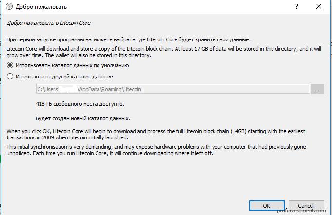 хранить криптовалюту ltc на компьютере