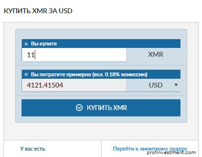 рыночный ордер на покупку монеты XMR