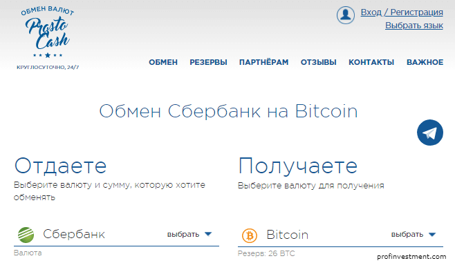Как выбрать обменник валют