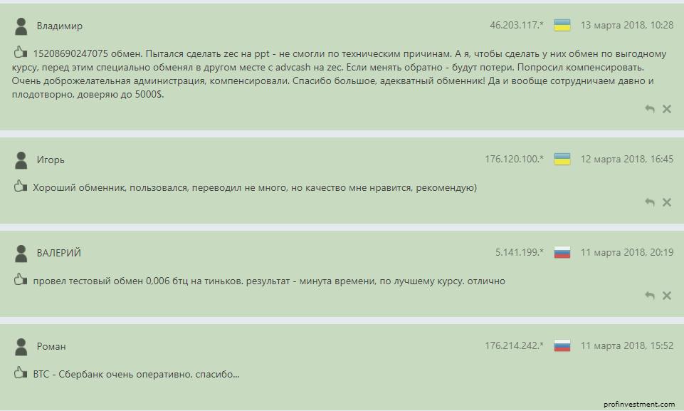 мнение пользователей обменника