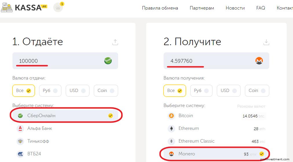 обмен Monero за рубли