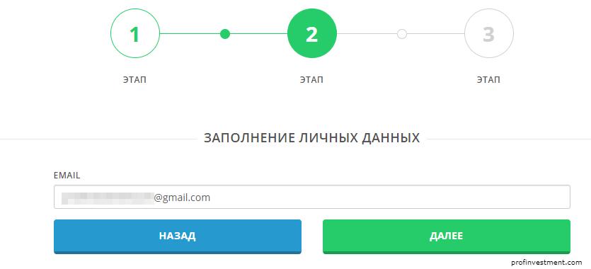 этапы обмена в обменнике 365cash.co