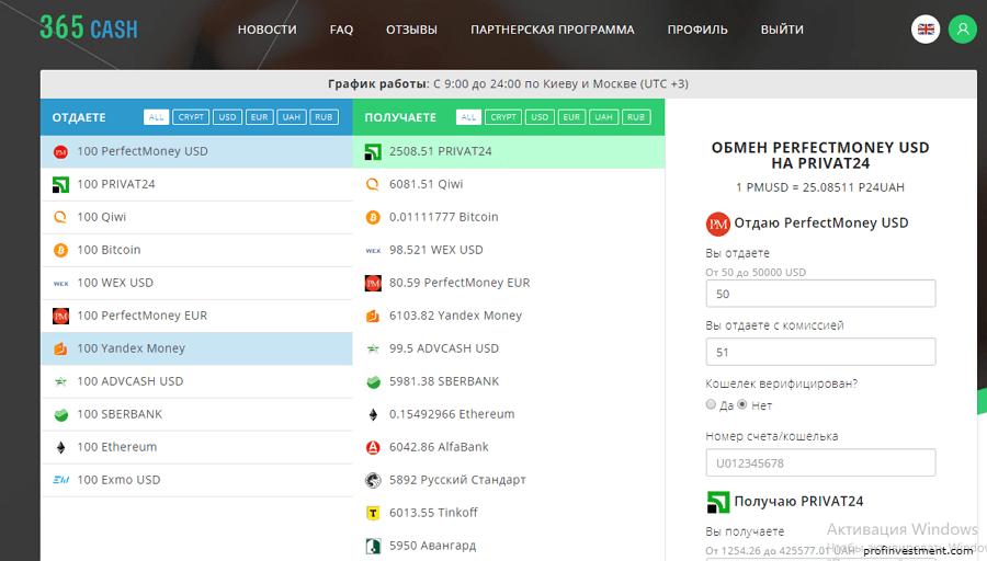 Обменять Webmoney на Qiwi +на Яндекс