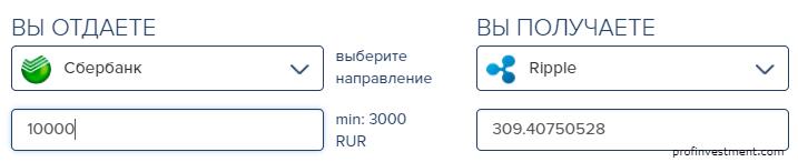 покупка xrp в обменнике