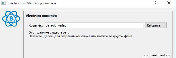 установка кошелька для криптовалют