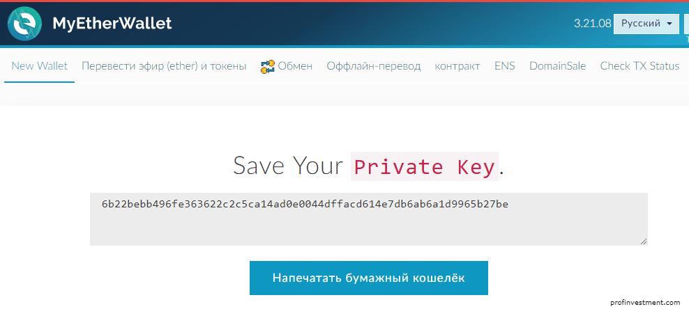 сохранить приватный ключ