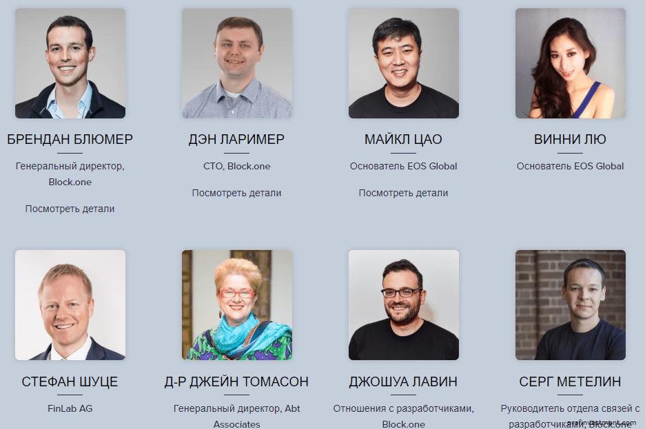eos команда проекта