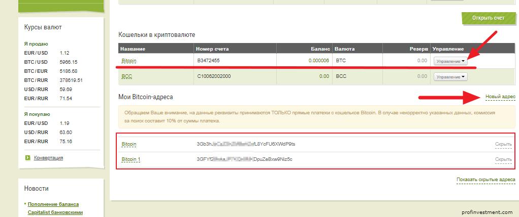 как создать биткоин адрес