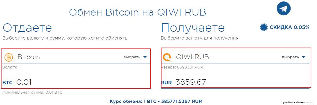Обмен с qiwi валют webmoney