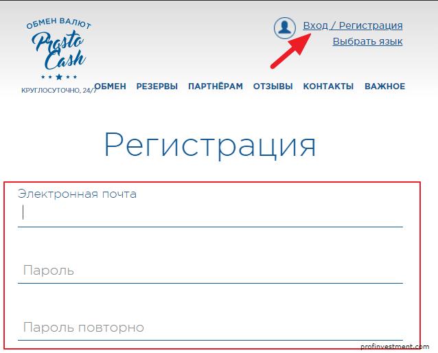регистрация в обменнике криптовалют