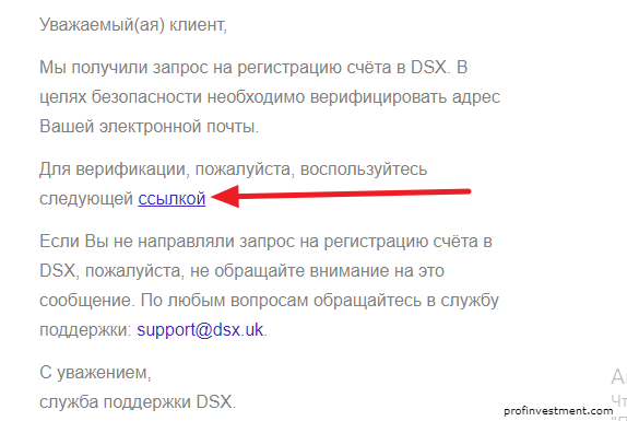 регистрация счета в dsx.uk