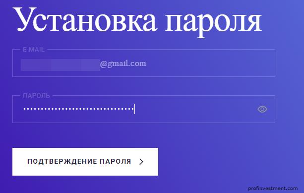 пароль на вход