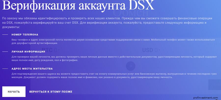 верификация на бирже dsx