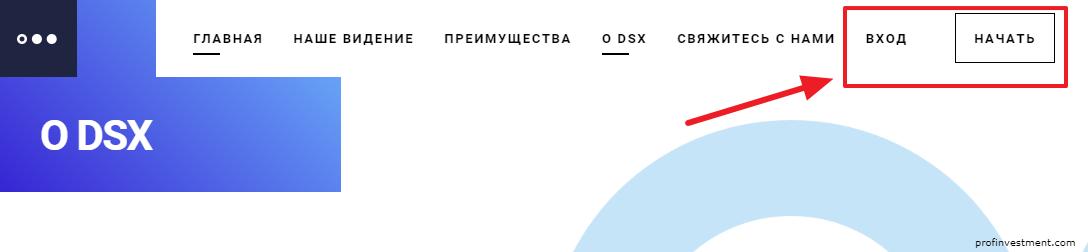 регистрация в dsx