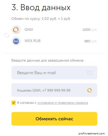 QIWI Кошелек - iphonesru