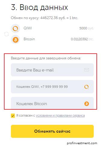 Обмен биткоин на qiwi наличные киев