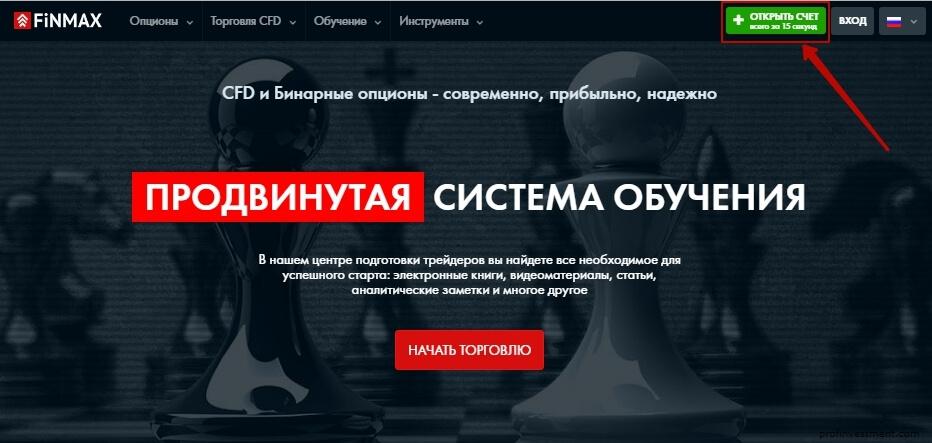 регистрация на сайте финмакс