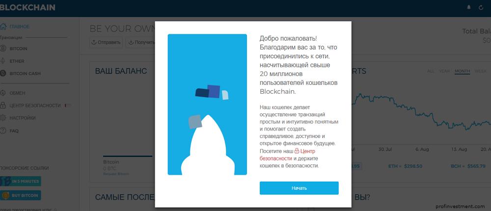 создание аккаунта на официальном сайте блокчейн
