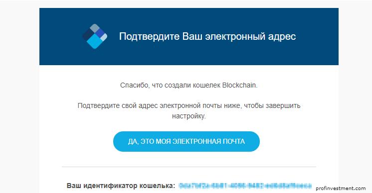 подтверждение регистрации кошелька blockchain.com