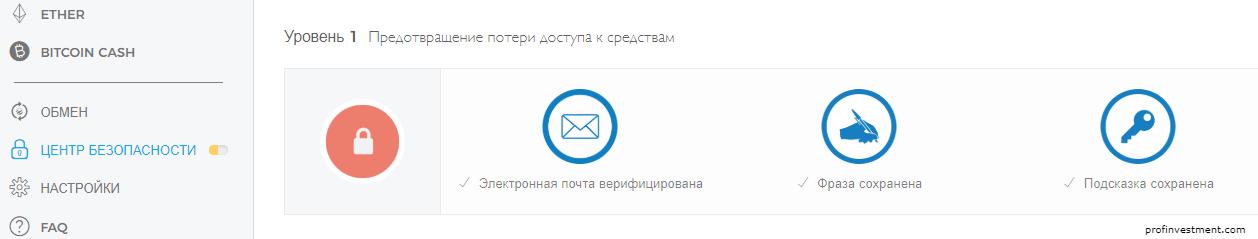 Безопасность на сайте Blockchain.com