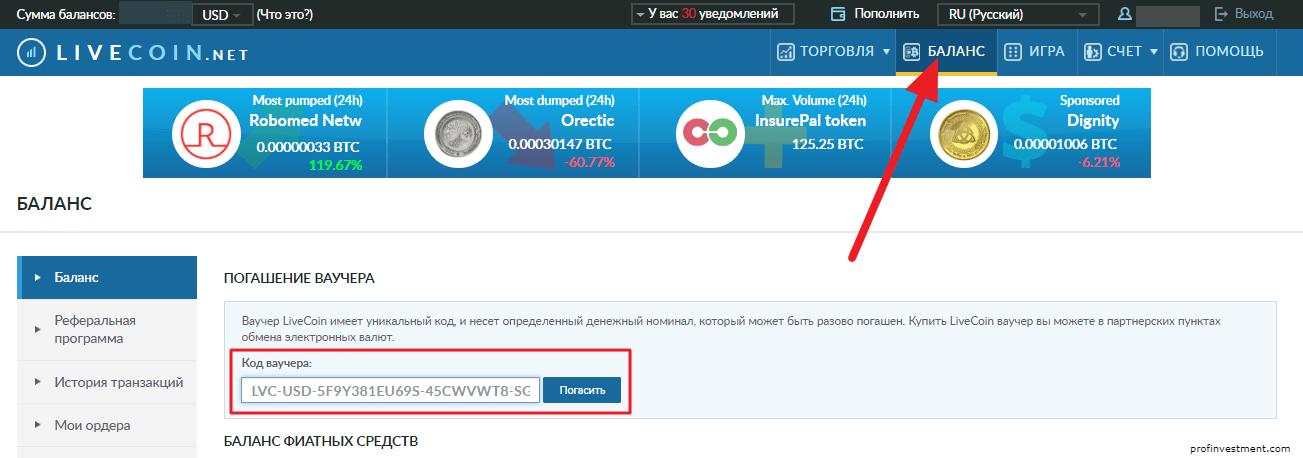 погасить код биржи Livecoin