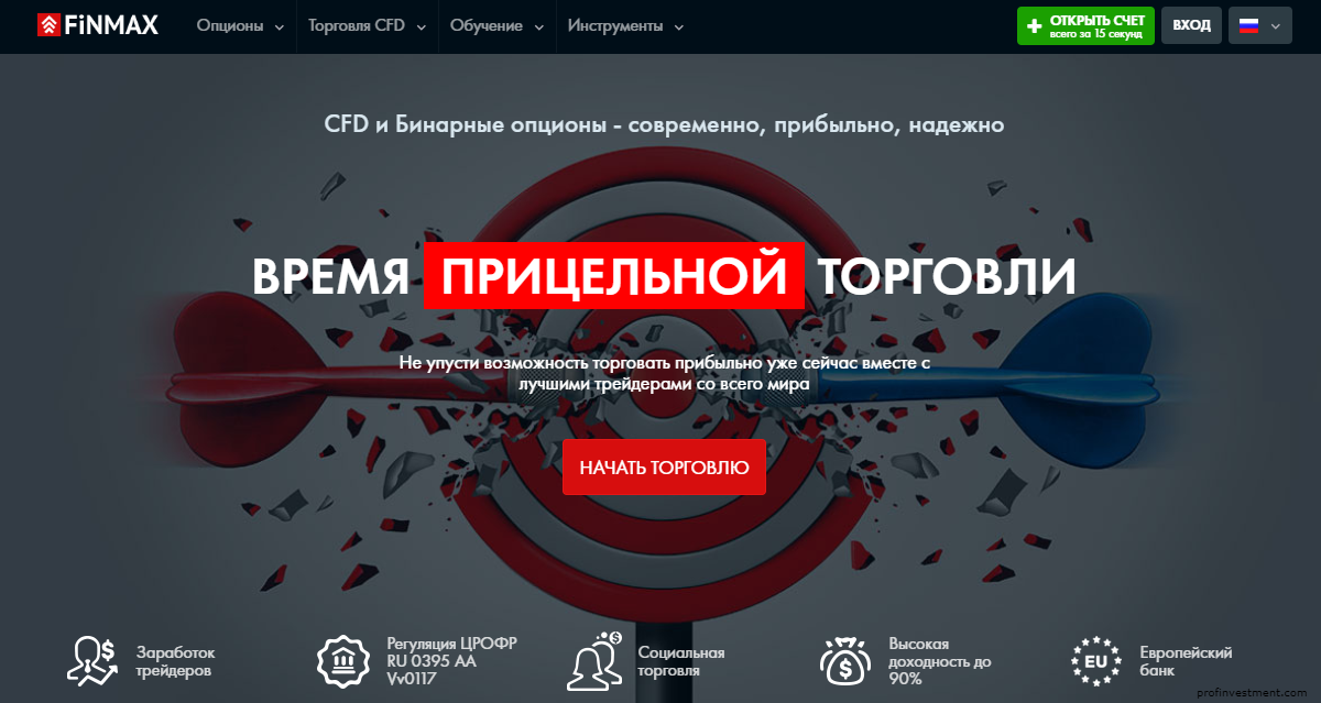 Официальный сайт finmax