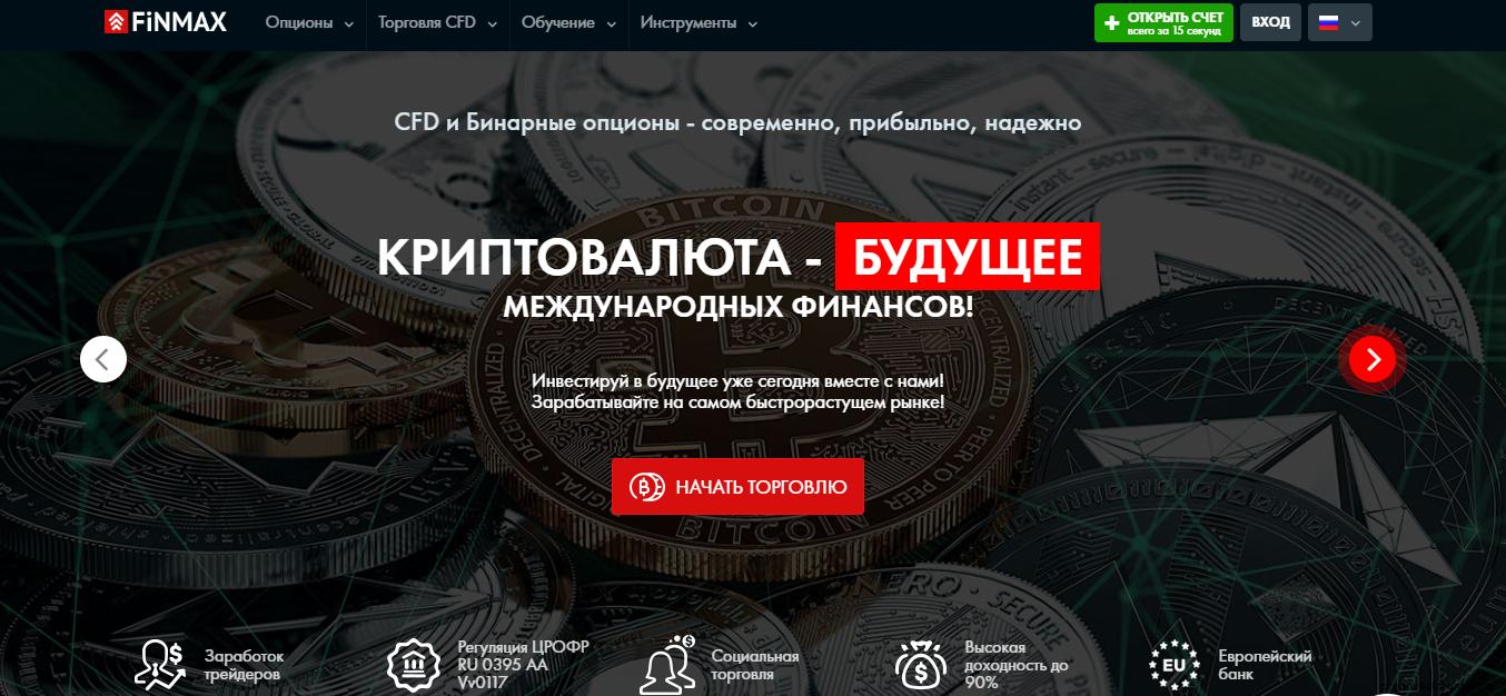 Торговля криптовалютой на сайте брокера финмакс