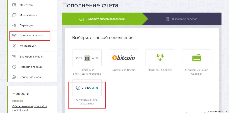 вывести коды livecoin через Capitalist