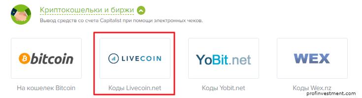приобрести code livecoin.net