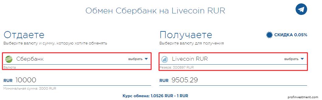 обмен ваучера лайвкоин на рубли сбербанка