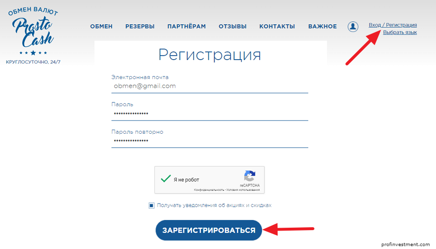 Обмен, ввод и вывод Webmoney, PayPal, Paxum, Advanced Cash