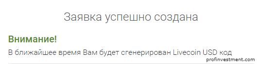 генерация livecoin USD