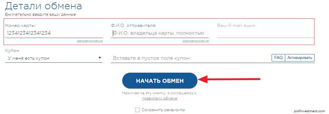 покупка code биржи livecoin.net