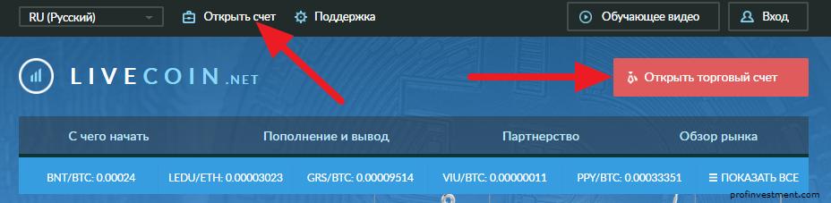 регистрация на livecoin