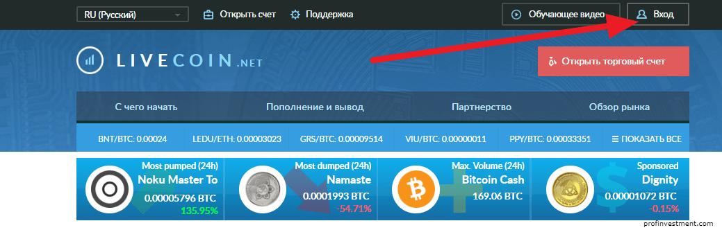 Вход на официальный сайт Livecoin.net