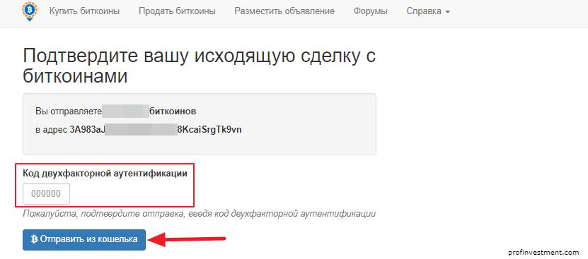 перевод биткоинов с localbitcoins.net