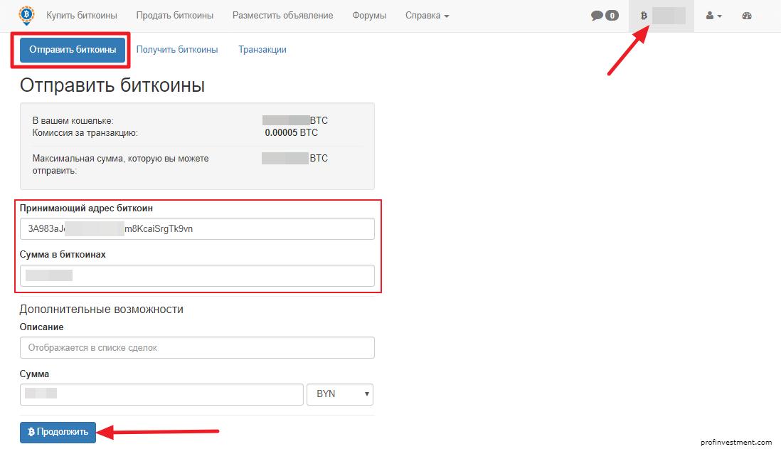 перевести биткоины с localbitcoins