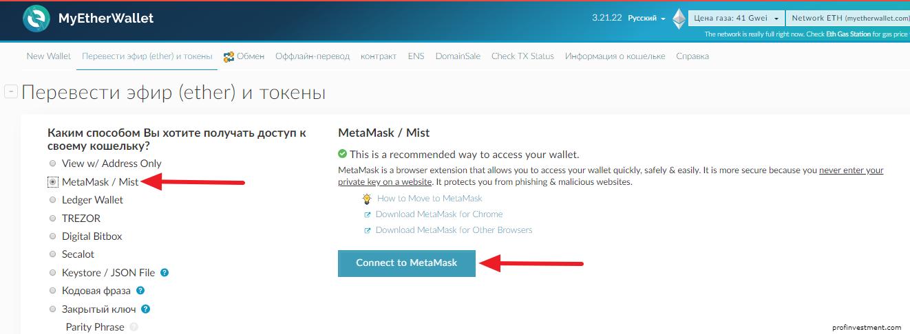 войти на сайт myetherwallet.com через metamask