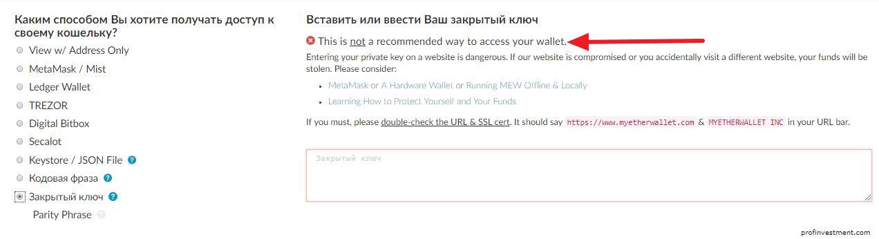 зайти на www.myetherwallet.com через ledger